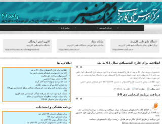 uast41.org screenshot