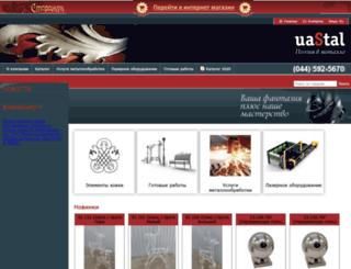 uastal.com screenshot