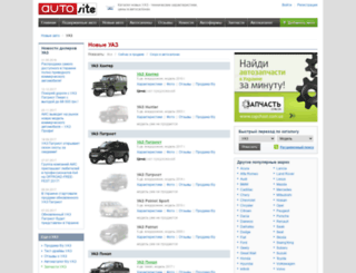 uaz.autosite.com.ua screenshot