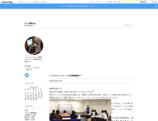 ubal.exblog.jp screenshot