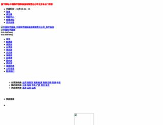 ubeijing.cn screenshot
