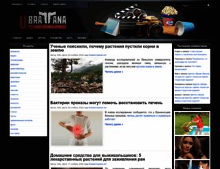 ubratana.com screenshot