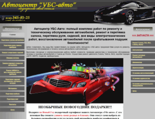 ubs-auto.ru screenshot