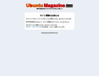 ubuntu.asciimw.jp screenshot