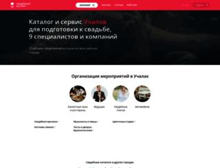uchaly.unassvadba.ru screenshot