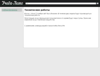 ucheba-legko.ru screenshot