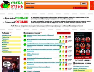 ucheba-otziv.ru screenshot