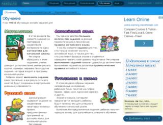 uchit.rastu.ru screenshot
