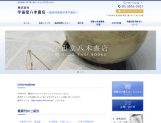 uchu-dou.co.jp screenshot
