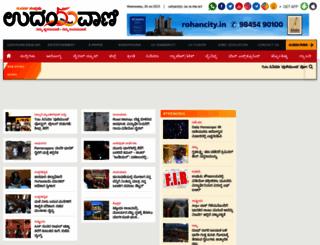 udayavani.com screenshot