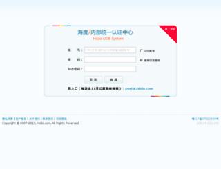 udb.hiido.com screenshot