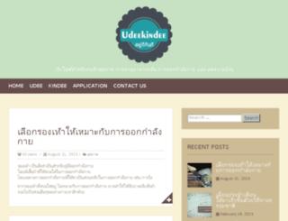 udeekindee.com screenshot
