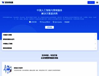 udesk.cn screenshot