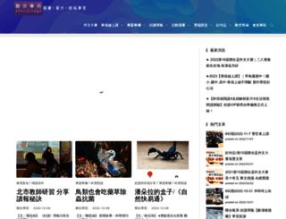 udncollege.udn.com screenshot