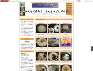 udon.ashita-sanuki.jp screenshot