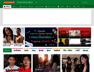 udonthani.kapook.com screenshot