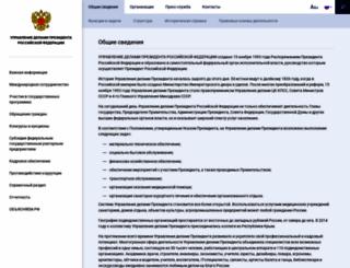 udprf.ru screenshot