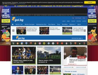 uefa.gol.bg screenshot