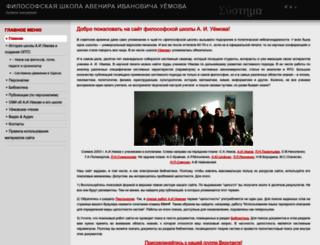 uemov.org.ua screenshot