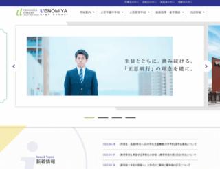 uenomiya.ed.jp screenshot