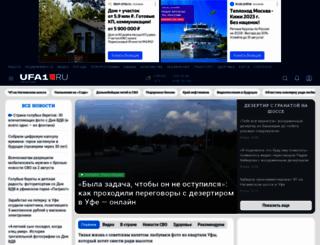 ufa1.ru screenshot