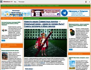 ufamama.ru screenshot