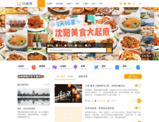 ufeifan.mafengwo.com screenshot