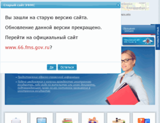 ufms-ural.ru screenshot