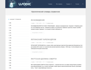 ufodic.org.ua screenshot