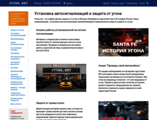 ugona.net screenshot