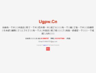 ugpw.cn screenshot