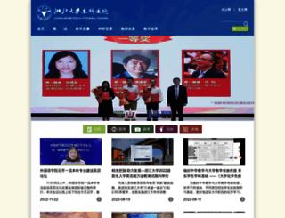 ugrs.zju.edu.cn screenshot