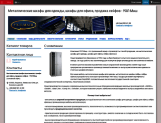 uhlmash.ub.ua screenshot