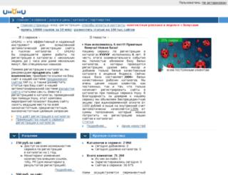 uhuhu.ru screenshot