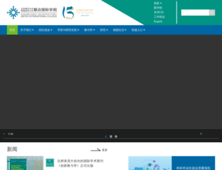 uic.edu.hk screenshot