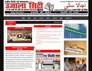 ujalacitynews.com screenshot