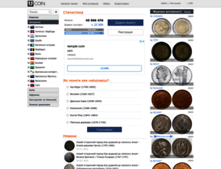 uk.ucoin.net screenshot