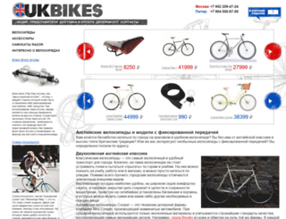 ukbikes.ru screenshot
