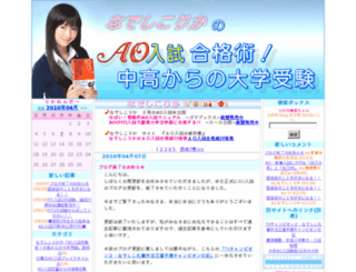 ukeruao.sblo.jp screenshot