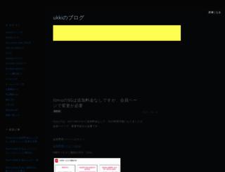 ukki.hateblo.jp screenshot