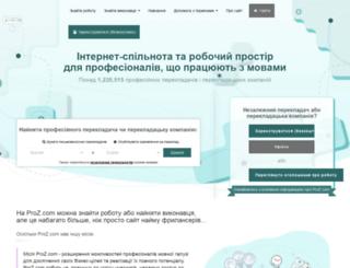 ukr.proz.com screenshot