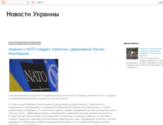 ukrainanews2.blogspot.com screenshot