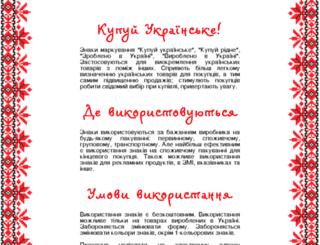 ukrainske.pp.ua screenshot