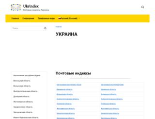ukrindex.ru screenshot
