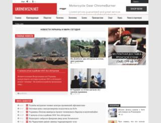 ukrnews.biz screenshot