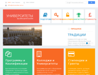 ukuniversities.net.ua screenshot