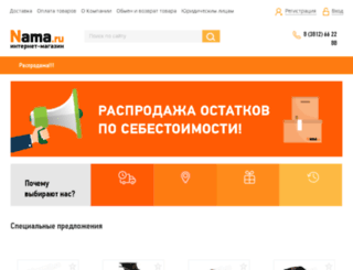ulan-ude.nama.ru screenshot