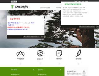 uljintrail.or.kr screenshot