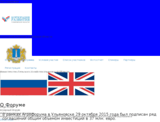 ulk-agroforum.ru screenshot