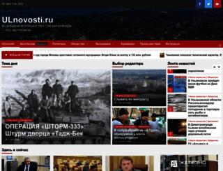 ulnovosti.ru screenshot